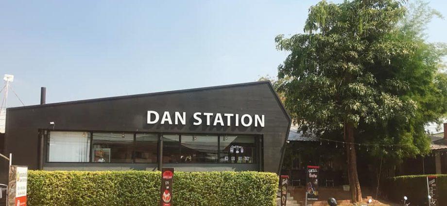 ร้านแดนสเตชั่น (DAN STATION)